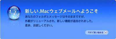 新しい.Mac Web Mail