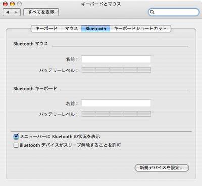 システム環境設定のキーボードとマウス