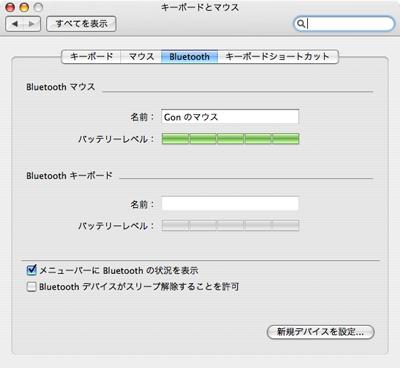 Bluetooth マウスのバッテリー