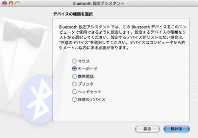 Bluetoothアシスタント