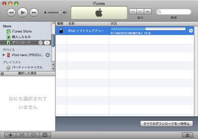 iPodソフトウェアアップデート1.1.2