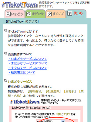 iTicket Town