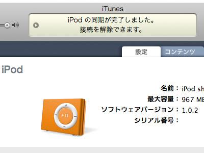 iTunes7.1 and iPod shuffle