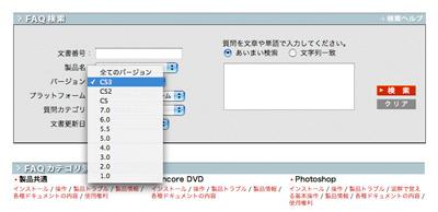 AdobeサポートデータベースにCS3