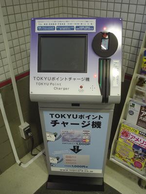 tokyupointcharge1.jpg