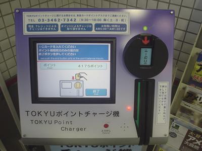 tokyupointcharge2.jpg