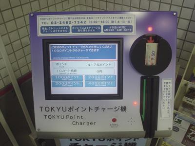 tokyupointcharge3.jpg