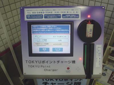 tokyupointcharge4.jpg