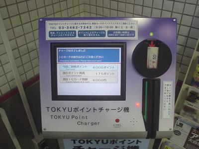 tokyupointcharge5.jpg