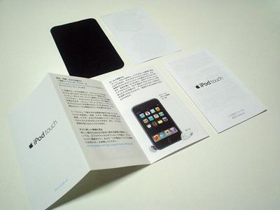 iPod touchのクイックスタートガイド、製品のお知らせ、ポリッシングクロス、リンゴマークシール