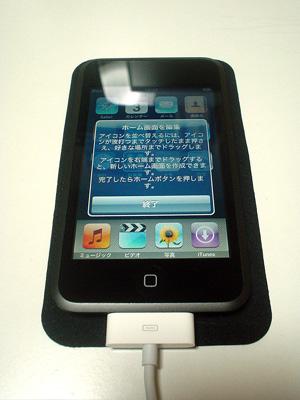 iPod touchのアイコンを並べる方法