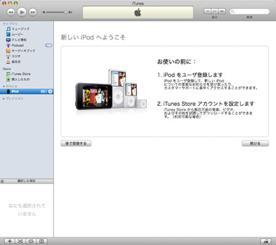 iPod touchの登録