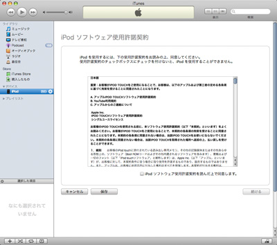 iPod ソフトウェア使用許諾契約を同意する