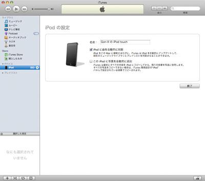 iPod touch設定