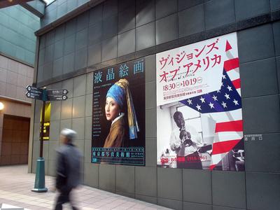 ヴィジョンズ オブ アメリカ 第2部と液晶絵画展