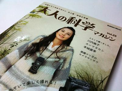 大人の科学マガジン Vol.25(二眼レフカメラ)