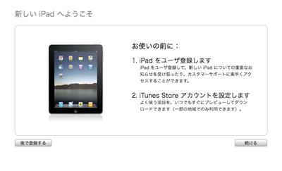 iPadの登録