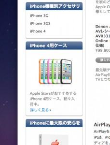 iPhone 4ホワイトの画像