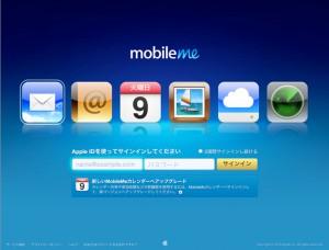 mobileme-signinpage1