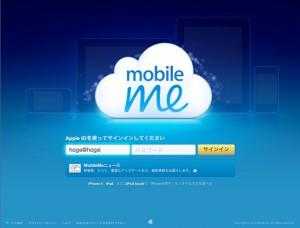 mobileme-signinpage2