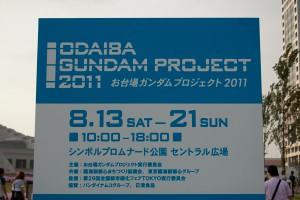 odaiba_gundam_2011_0813-01