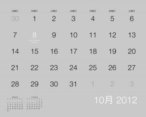 英語言語でカレンダー表示