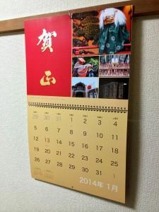 2014年カレンダー掲揚