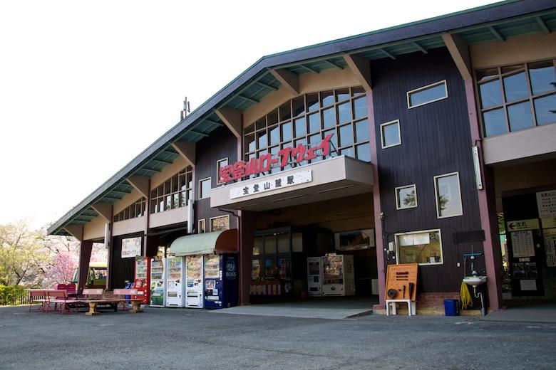 宝登山ロープウェイ宝登山山麓駅