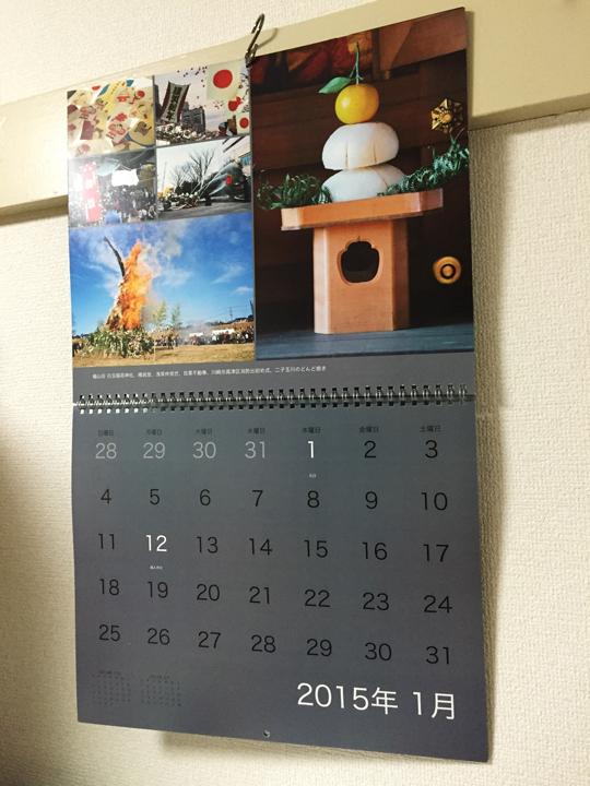 2015年iPhotoカレンダー