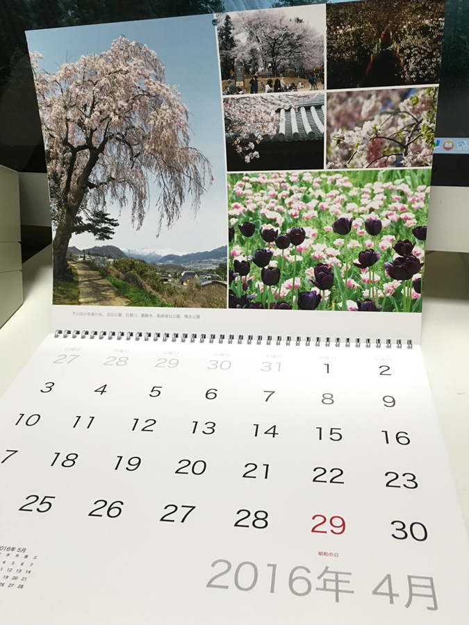 2016カレンダーの4月